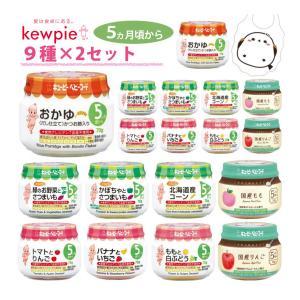 (11種類セット) キューピー ベビーフード 70g (5ヶ月頃から:賞味期限24ヶ月) キユーピー...
