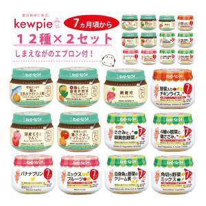 (10種類セット)キューピー ベビーフード 70g (7ヶ月頃から) ささみ ごはん 野菜 果物 キ...