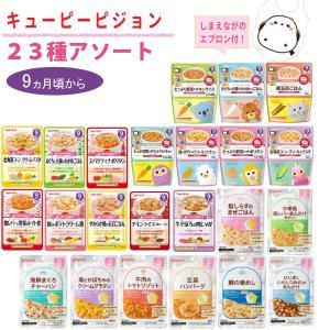 (11種類セット) キューピー ベビーフード ハッピーレシピ 80g(9ヶ月頃から) キユーピー 離...