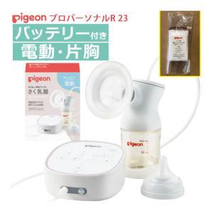 (専用バッテリーセット)ピジョンさく乳器 母乳アシスト 電動 Pro Personal R&専用充電...