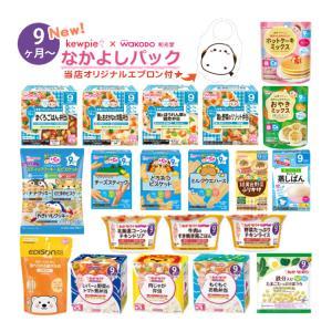 (新) 離乳食 仲良しパック 22点セット 和光堂 & キューピー ベビーフード セット (9ヶ月〜...