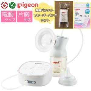 (専用バッテリー+フリーザーパックセット) ピジョン 母乳アシスト 電動Pro Persnal R ...