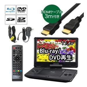 ブルーレイプレイヤー Blu-ray ポータブル GH-PBD11A-BK dvdプレイヤー 11....