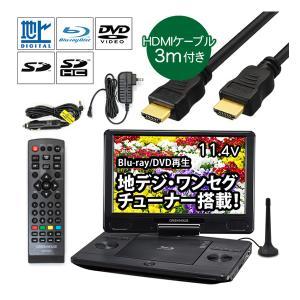 ブルーレイプレイヤー Blu-ray ポータブル GH-PBD11AT-BK dvdプレイヤー ポー...
