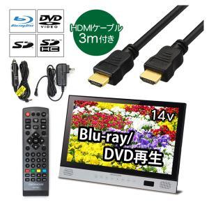 ブルーレイプレイヤー Blu-ray ポータブル GH-PBD14A-BK dvdプレイヤー 14型...