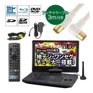 ブルーレイプレイヤー Blu-ray ポータブル GH-PBD11AT-BK dvdプレイヤー フル...