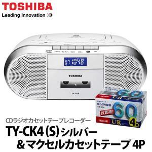 (セット)東芝(ラジカセ)TY-CK4(S)&カセットテープUR-60M 4P(60分4本パック)(tyck4)(ur60m)(送料無料)(ラッピング不可)(メール便不可) homeshop