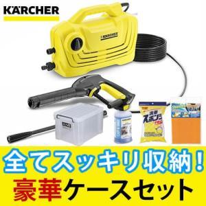 【セット】ケルヒャー 【高圧洗浄機】 K2クラシック+入門セット 【メール便不可】【ラッピング不可】 homeshop