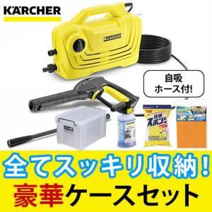 【セット】ケルヒャー 【高圧洗浄機】 K2クラシック+入門セット+自吸用ホース付 【メール便不可】【ラッピング不可】 homeshop