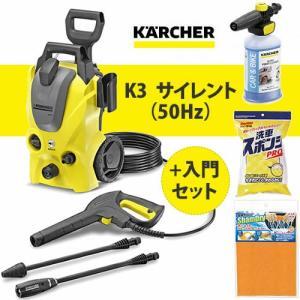 【セット】ケルヒャー 【高圧洗浄機】 K3サイレント(50Hz)+入門セット 【メール便不可】【ラッピング不可】 homeshop
