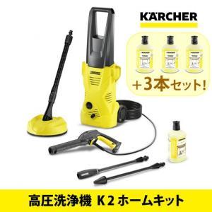 (セット) (高圧洗浄機)ケルヒャー K2ホームキット+(高...