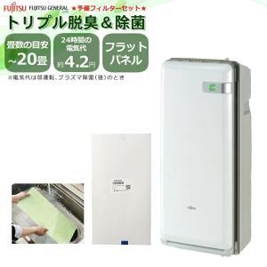 (予備の集じんフィルターセット) 富士通ゼネラル 脱臭機 HDS-3000G PLAZION プラズ...