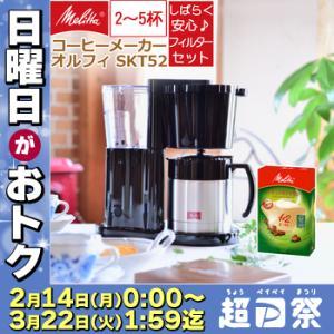 【ペーパーフィルターセット!】メリタ コーヒーメーカー オルフィ SKT52-1-B ブラック [2〜5杯用][ペーパードリップ式][SKT521B](メール便不可) homeshop