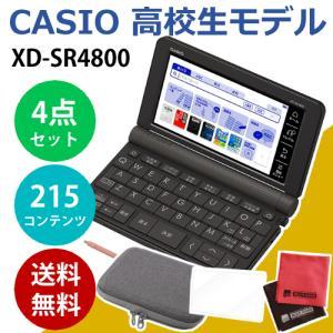 (名入れは有料対応可)(カシオ高校生電子辞書セット)EX-word XD-SR4800BK ブラック...