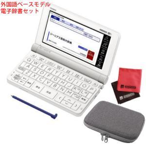 (カシオ 電子辞書セット)(名入れ対応可)EX-word XD-SX7000 外国語ベースモデル 2...