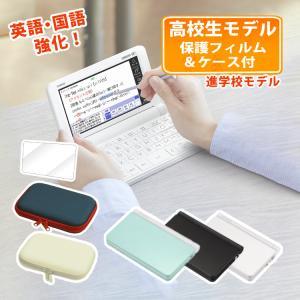 カシオ 高校生モデル電子辞書セット EX-word XD-SX4900 ホワイト ブラック グリーン ケース・フィルム付 2020年度モデル CASIO XDSX4900|ホームショッピング