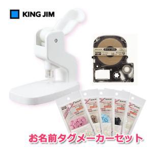 (お名前タグオプションセット)キングジム お名前タグメーカー SRT10 専用スナップボタン5種&りぼんセット(メール便不可)|homeshop