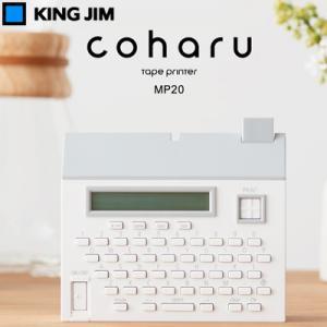 (送料無料)(単4電池4本&マイクロファイバークロスセット)キングジム ラベルライター こはる MP20(メール便不可)|homeshop