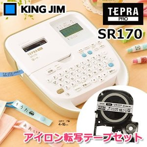(アイロン転写テープ・電池・クロスセット)(オートカッター付)(送料無料)キングジム ラベルライター テプラPRO SR170(メール便不可)|homeshop