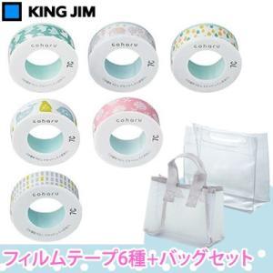 キングジム こはる/ひより専用フィルムテープ 6種類セット ビニールバッグ付き(メール便不可)|homeshop