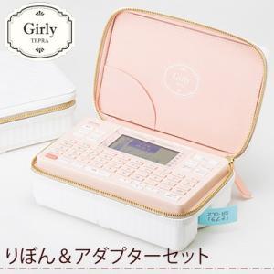 (11月24日発売予定)(予約特典付)(りぼんテープ&アダプターセット)キングジム ラベルライター テプラPRO SR-GL2 ガーリーテプラ (メール便不可)|homeshop