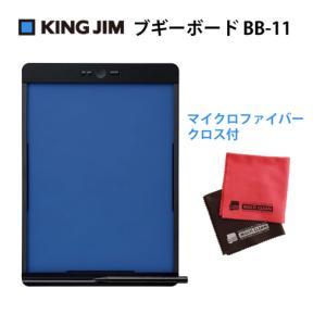 (クロス付)(13.8インチ大画面)キングジム ブギーボード BB-11 KINGJIM Boogie Board(メール便不可)|homeshop