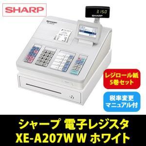 シャープ(電子レジスター)XE-A207WW ...の関連商品8