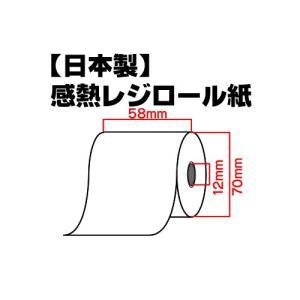 (お買得な30巻セット)(高品質日本製)日本製 感熱レジロール紙(58mm×70mm×12mm)×30巻(メール便不可)|homeshop|02