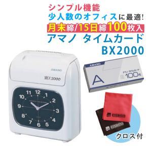 (送料無料)(タイムカードA 100枚&クロス付きセット)AMANO 電子タイムレコーダー BX2000(メーカー保証3年)(メール便不可)
