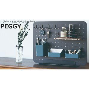 (オプションフルセット)キングジム 卓上収納ボード PEGGY(ペギー) チャコールブラック ペグボード おしゃれ収納 DIY (メール便不可)|homeshop|02