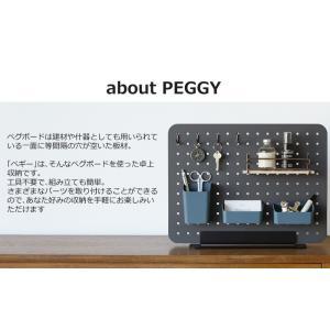 (オプションフルセット)キングジム 卓上収納ボード PEGGY(ペギー) チャコールブラック ペグボード おしゃれ収納 DIY (メール便不可)|homeshop|03