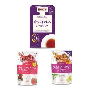 (3種アソートセット) 日東紅茶 ティーバッグ アールグレイ+水出し2種