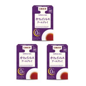 (3点セット)(ティーバッグ)日東紅茶 カフェインレスアールグレイ 20入