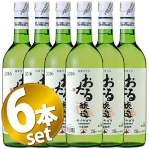 (北海道ワイン)おたる ナイヤガラ 2016 720ml 6本セット 白ワイン ナイアガラ やや甘口(ワインセット)(ラッピング不可)(メール便不可) homeshop