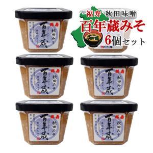 (6点セット)浅利佐助商店 浅利 百年蔵味噌  500g (メール便不可)|homeshop