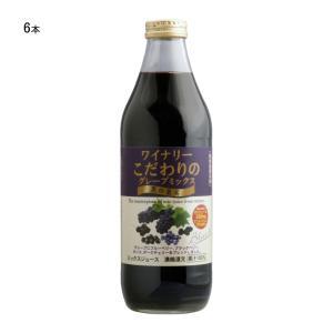 (6点セット) (飲料) アルプス ワイナリーこだわりのグレープミックス 黒の果実1000ml (3302411)|homeshop