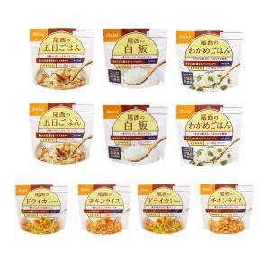 (セット)尾西食品 アルファ米 5種×2袋 合計10袋セット 5年常温保存可 100%国産米 スプー...