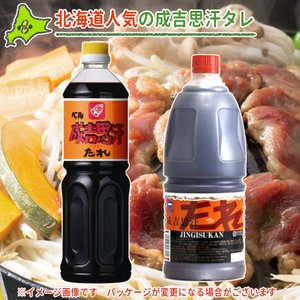 (北海道ジンギスカンたれセット)ベル食品 成吉思汗のたれ 瓶 ペット 1L +ソラチ 成吉思汗たれ ...