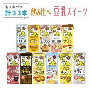 【豆乳スイーツ33点セット】( 豆乳 ) キッコーマン 豆乳飲料 スイーツ系 アソート11種類×各3...