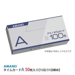(メール便可:2個まで)(月末・15日締め)アマノ 標準タイムカード A 50枚ハーフパック*化粧箱なし AMANO BX2000 CRX-200対応 BX・EX・DX・RS・Mシリーズ用|homeshop