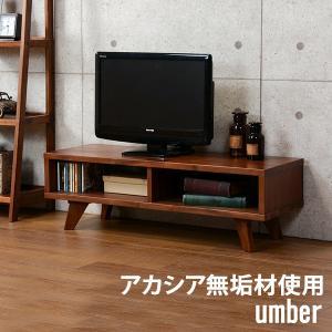 umberシリーズ TVボード インテリア 寝具 収納 収納家具 テレビ台 ローボード VTB-7251 AT151 homestyle