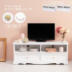 テレビ台(ホワイト) インテリア 寝具 収納 収納家具 ローボード 幅110 MTV-6593WH 白 AT165 homestyle