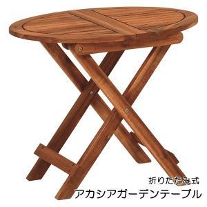 テーブル アカシアガーデン サイドテーブル 花 ガーデン DIY エクステリア ガーデンファニチャー VGT-7356 AT257 homestyle