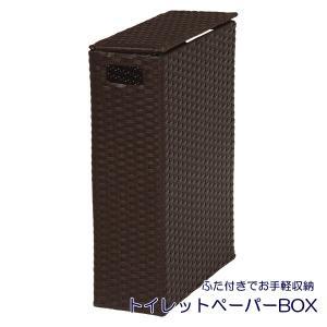 トイレットペーパーボックス(ダークブラウン) RTR-2404DBR  AT336 送料無料 homestyle