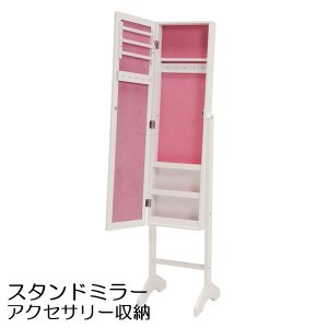 アクセサリー収納スタンドミラー スタンドミラー(ホワイト×ピンク) AT361 送料無料|homestyle