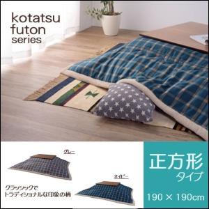 薄掛けコタツ布団 (正方形) 190×190cm ウィンドウ・ペンチェック KK55 az450|homestyle