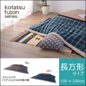 薄掛けコタツ布団 (長方形) 190×230cm ウィンドウ・ペンチェック KK56 az451|homestyle