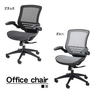 オフィスチェア OFC-22 AZ473 homestyle