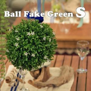 ボールフェイクグリーンS LFS-902 送料無料 AZ525|homestyle