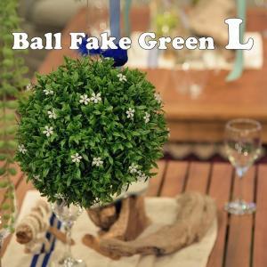 ボールフェイクグリーンL LFS-903 送料無料 AZ526|homestyle
